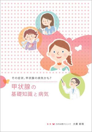 ロシュ-甲状腺冊子 表紙