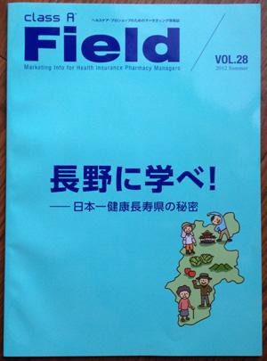 Field Vol.28